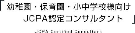 幼稚園・保育園向け JCPA認定コンサルタント