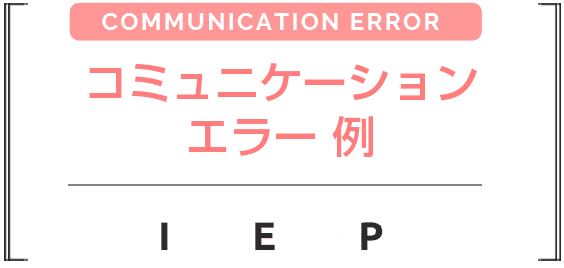 コミュニケーションエラー例